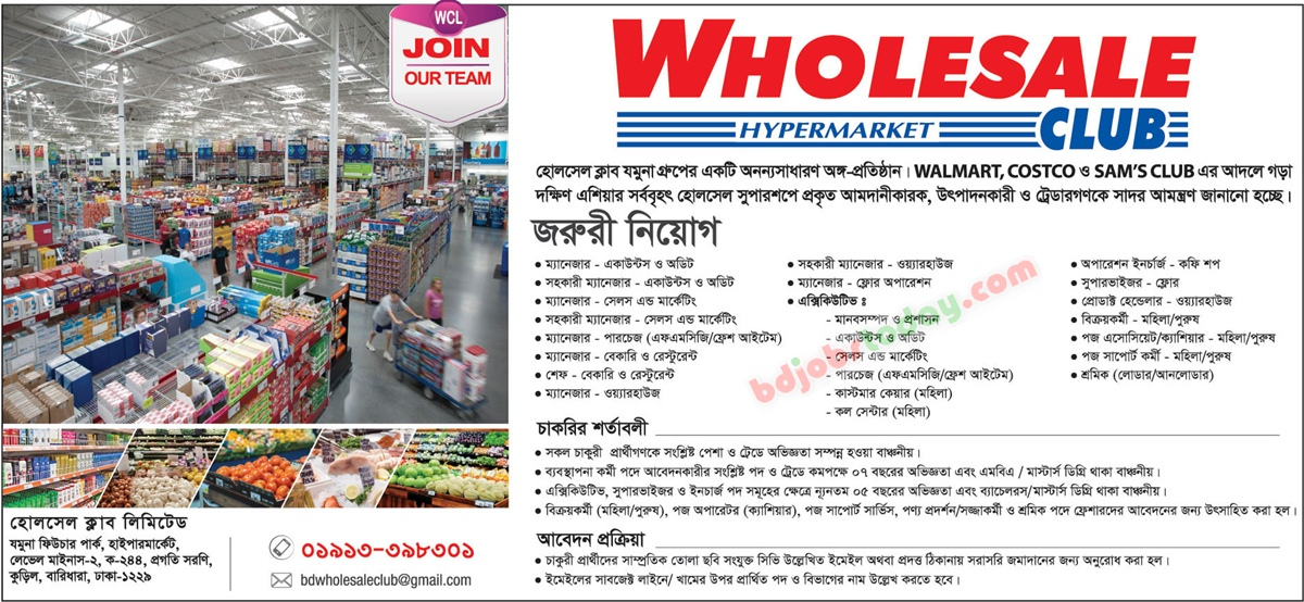 Asst  Manager (Accounts & Audit) Jobs in Bangladesh - 0 yrs