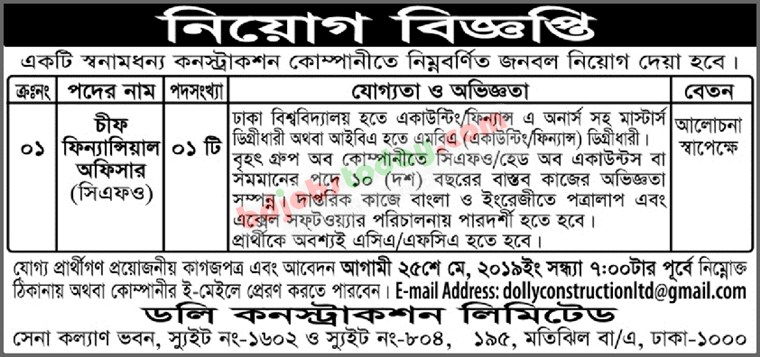 Chief Financial Officer CFO Jobs In Bangladesh