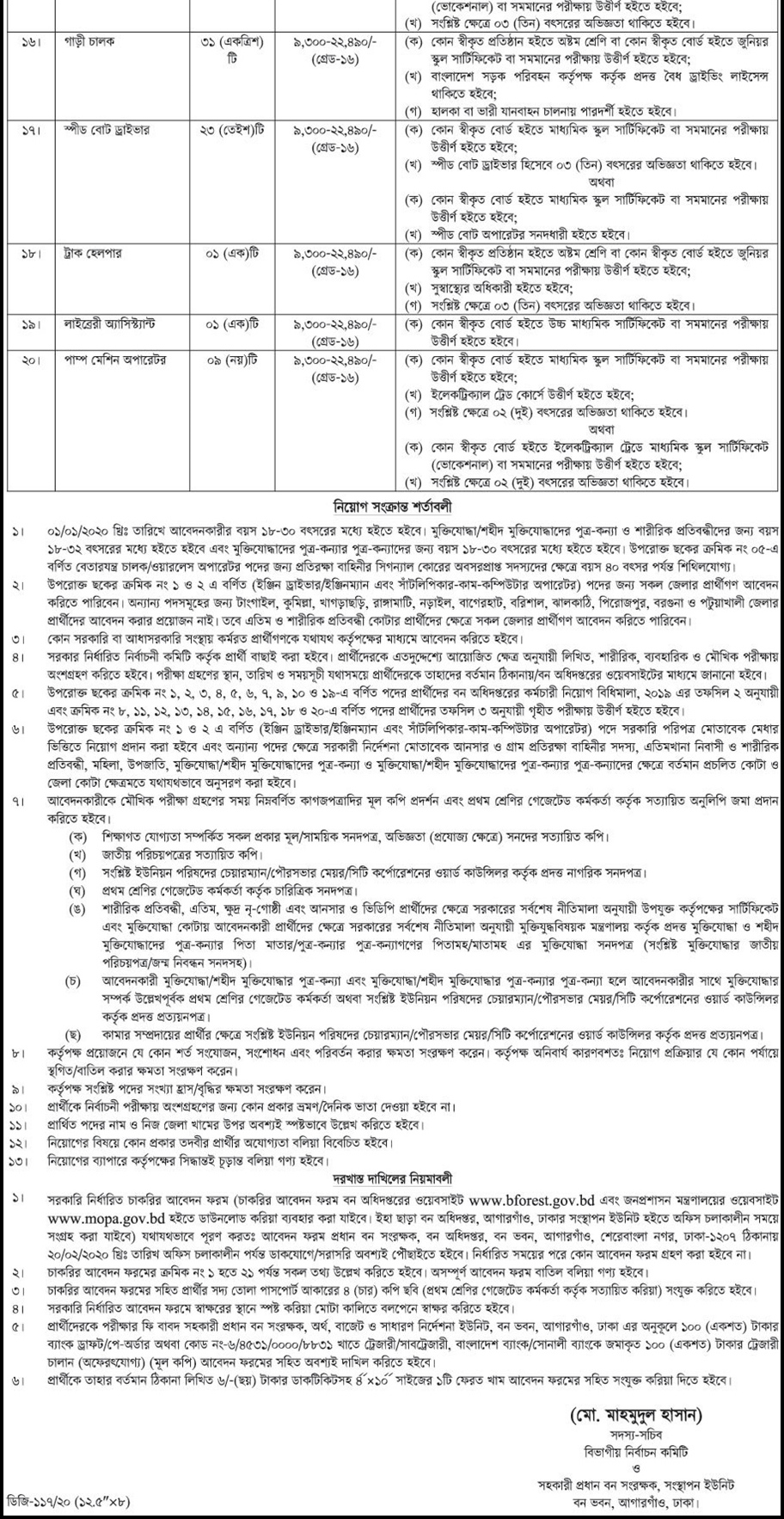 forest department published a job circular. Forest Department published a Job Circular. jobs73395b