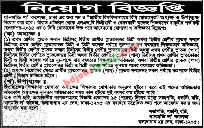 Dhanmondi L College jobs